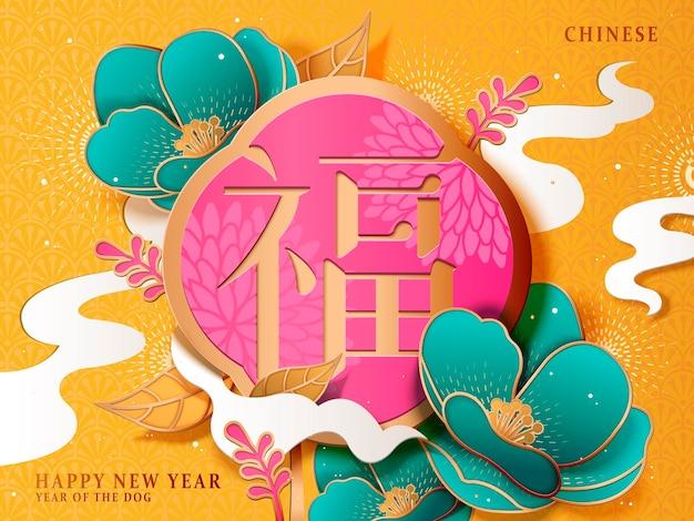 Chinees nieuwjaar poster, fortune woord in het chinees op fuchsia bord en turquoise bloem geïsoleerd op chroom gele achtergrond
