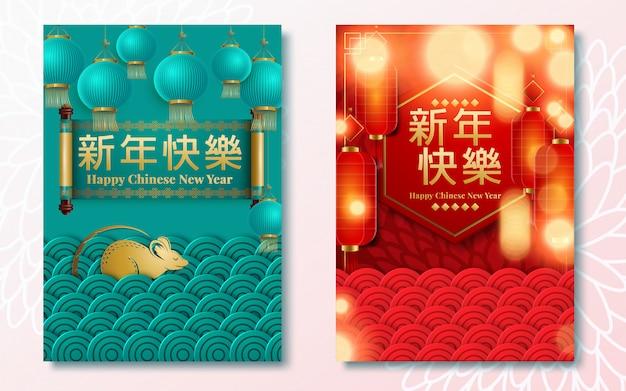 Chinees nieuwjaar realistische decoratie vakantie banner