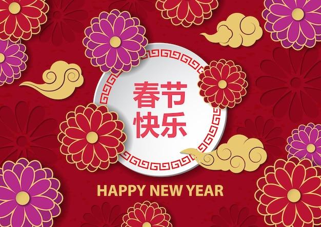 Chinees nieuwjaar rode achtergrond met decoravite bloemenelementen
