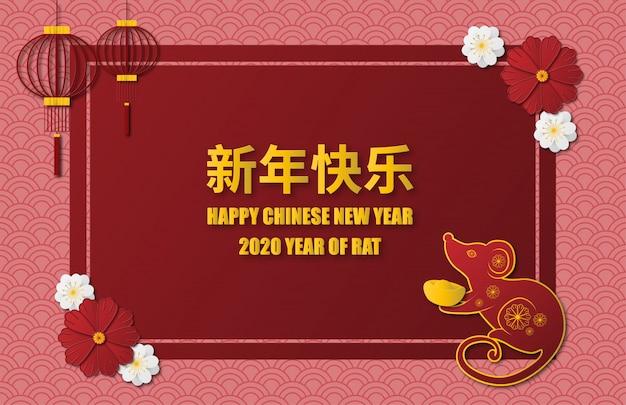 Chinees nieuwjaar rood en gouden in papier gesneden stijl