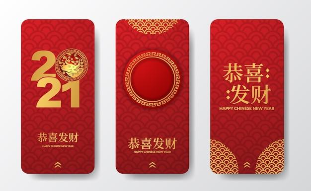 Chinees nieuwjaar sociale media sjabloonverhalen voor promotie. 2021 jaar van os. gelukkig chinees nieuwjaar (tekstvertaling = gelukkig nieuw maanjaar)