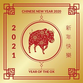 Chinees nieuwjaar van de os