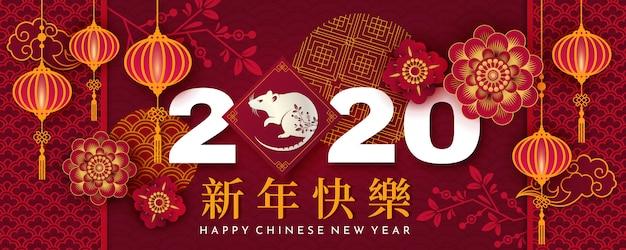 Chinees nieuwjaar van de rat