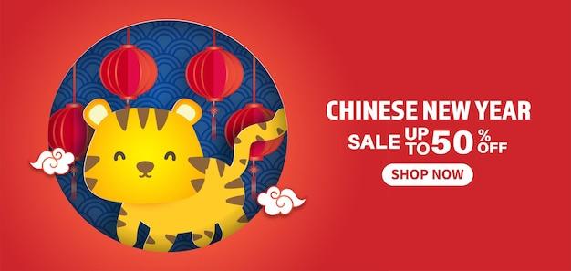 Chinees nieuwjaar van de tijgerverkoopbanner in papier gesneden stijl