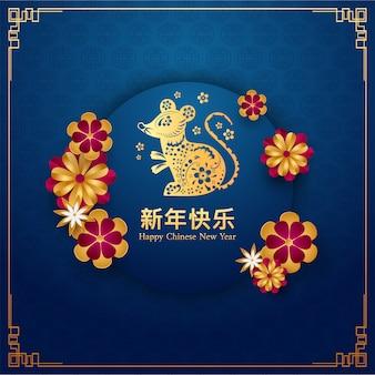 Chinees nieuwjaar van rat-wenskaart