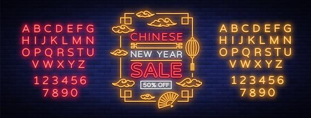 Chinees nieuwjaar verkoop poster in neon stijl.
