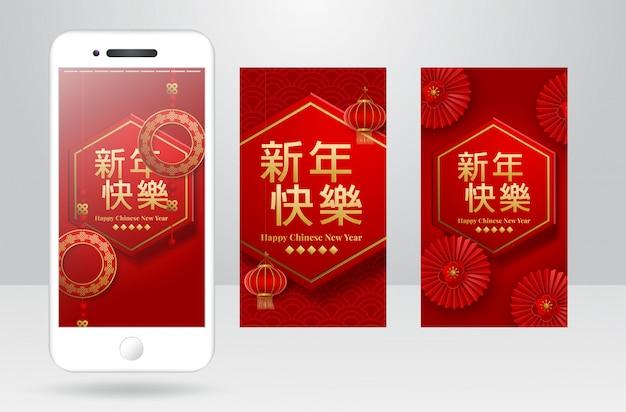 Chinees nieuwjaar verticale wenskaart. chinese vertaling gelukkig nieuwjaar