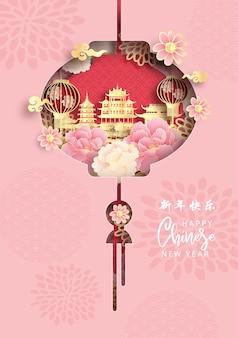 Chinees nieuwjaar, wenskaart in papierstijl met lantaarnvorm en hangzhou