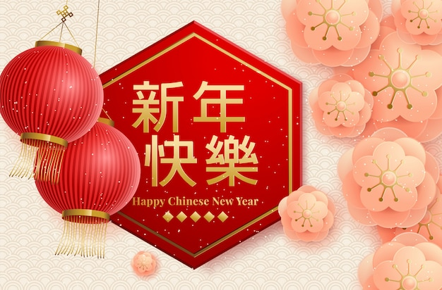 Chinees nieuwjaar wenskaart met lantaarns en lichteffect. chinese vertaling gelukkig nieuwjaar