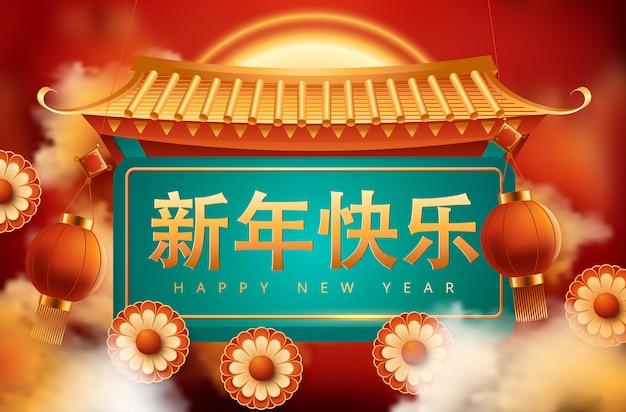 Chinees nieuwjaar wenskaart met lantaarns en lichteffect.