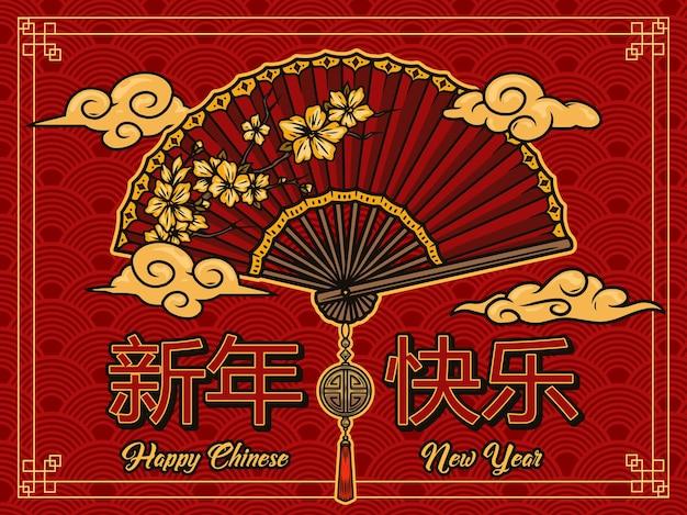 Chinees nieuwjaar wenskaart met ventilator, gelukshanger, wolken sakura tak met bloeiende bloemen op rode oosterse golven achtergrond