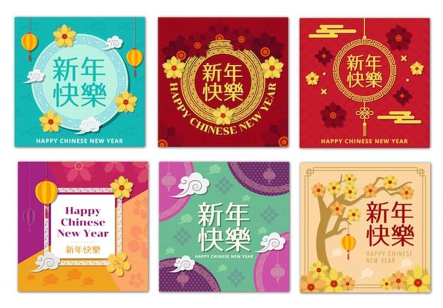 Chinees nieuwjaar wenskaart set collectie grafisch ontwerp