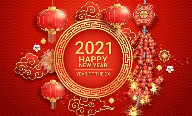 Chinees nieuwjaar.