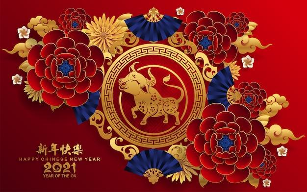 Chinees nieuwjaarjaar van de os met ambachtelijke stijl