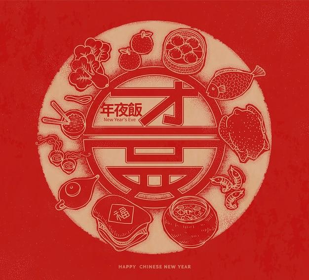 Chinees nieuwjaarsdiner met heerlijke gerechten in gouden lijn op rode achtergrond, chinese tekstvertaling: oudejaarsavond en reünie