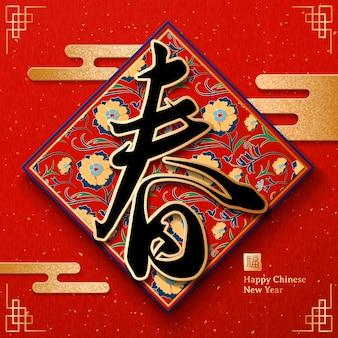 Chinees nieuwjaarsontwerp, bloemen lente couplet met gouden wolkenpatroon