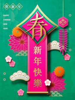 Chinees nieuwjaarsontwerp, lente couplet met bloemenelementen, fuchsia en turquoise toon