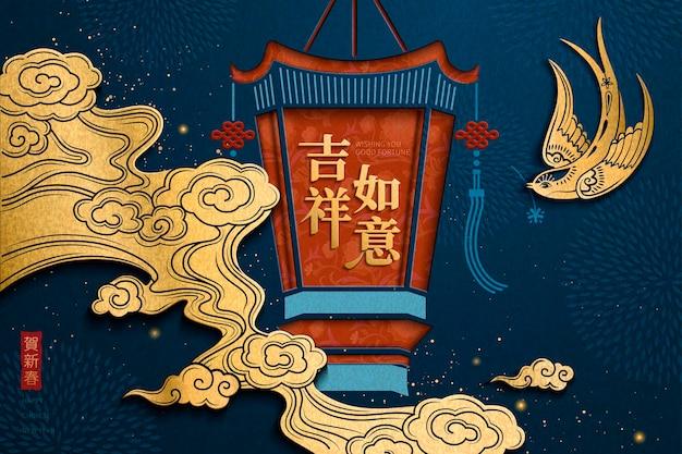 Chinees nieuwjaarsontwerp met paleislantaarn en zwaluw in papieren kunststijl