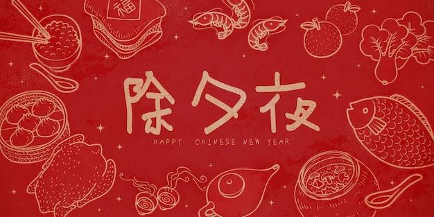 Chinees nieuwjaarsreüniediner met heerlijke gerechten in gouden lijn op rode achtergrond, chinese tekstvertaling: oudejaarsavond