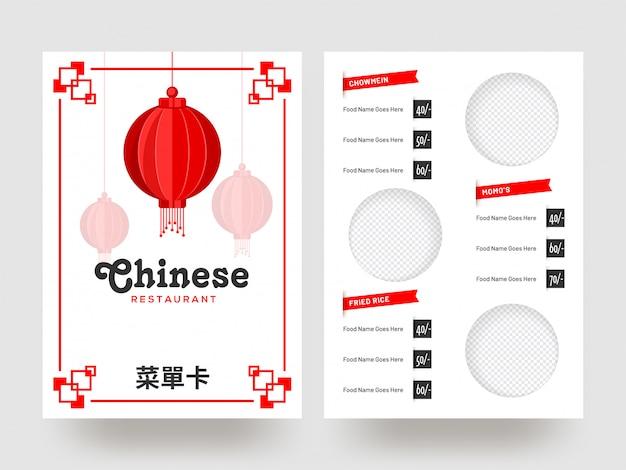 Chinees restaurant menukaart.