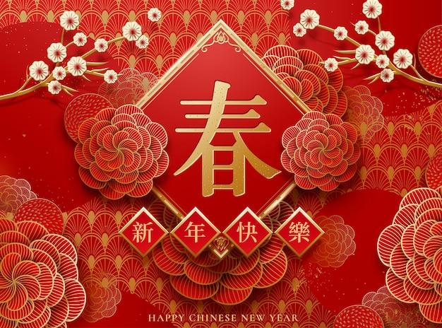 Chinees vakantieontwerp met pioenroos en pruimbloem in document kunststijl