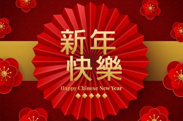 Chinese de kaartillustratie van de nieuwjaar traditionele rode groet met traditionele aziatische decoratie en bloemen in goud gelaagd document. chinese vertaling gelukkig nieuwjaar