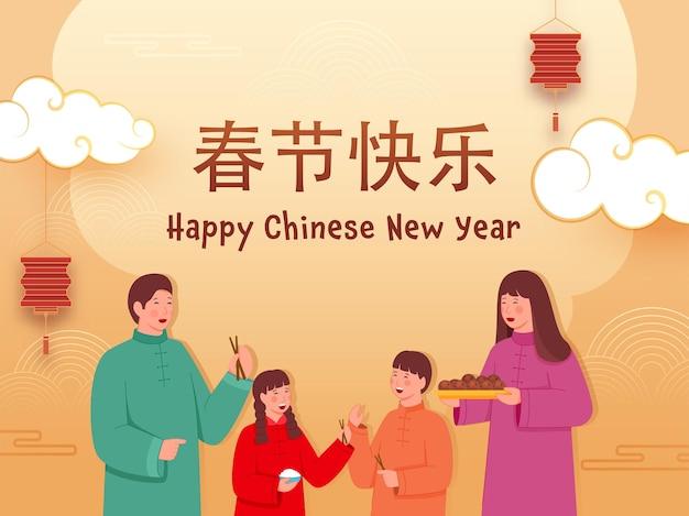 Chinese familie genieten of vieren met heerlijk eten ter gelegenheid van gelukkig chinees nieuwjaar.