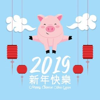 Chinese festival jaarviering met varken en lampen