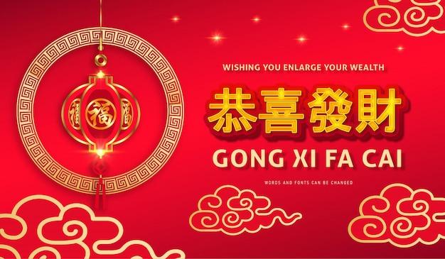 Chinese gelukkig nieuwjaarlampje - gong xi fa cai-sjabloon en teksteffect bewerkbaar lettertype