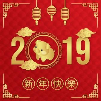 Chinese gelukkige nieuwe jaar achtergrondvector