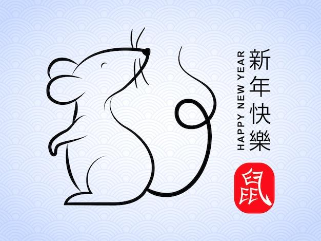 Chinese gelukkige nieuwe jaarachtergrond