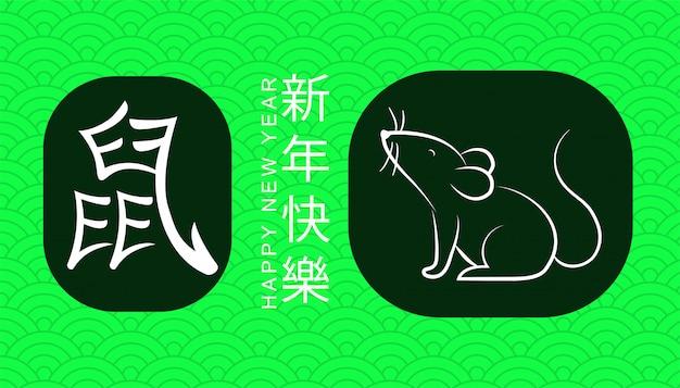 Chinese gelukkige nieuwe jaarbanner