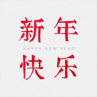Chinese kalligrafie gekleurd gelukkig nieuwjaar