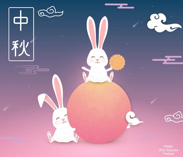 Chinese medio herfst festival ontwerpsjabloon voor banner, flyer, wenskaart, poster. chinese vertaling: mid autumn festival.