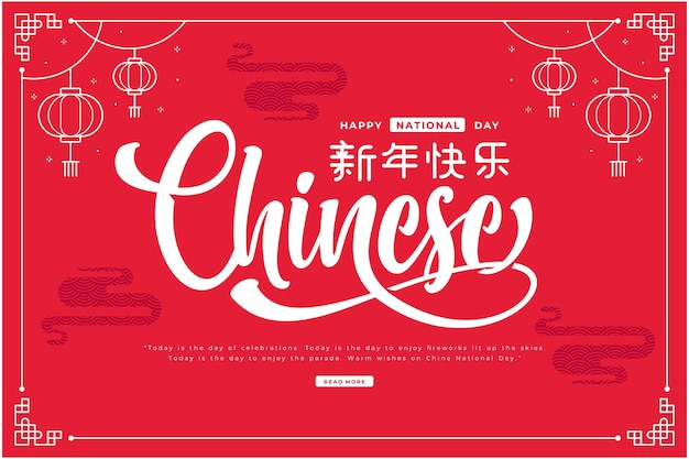 Chinese nationale dag kaart groet sjabloon achtergrond