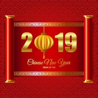 Chinese nieuwe jaarachtergrond