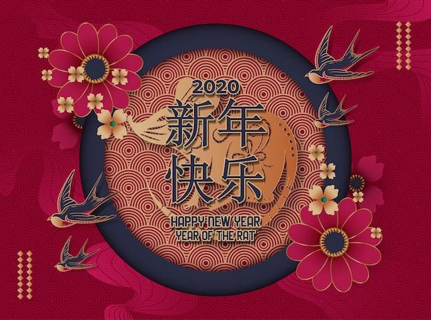 Chinese nieuwjaar traditionele rode en gouden groetkaart met aziatische bloemdecoratie in 3d gelaagd document.