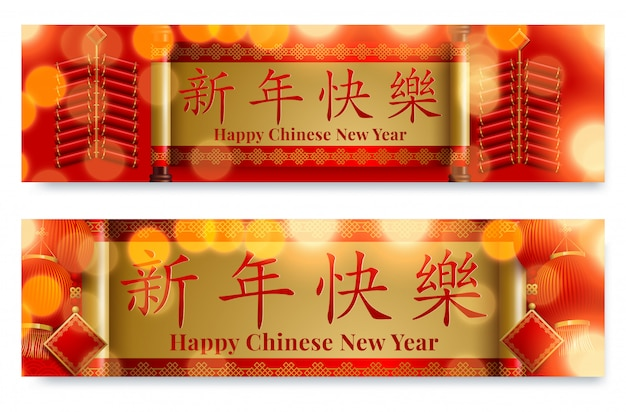 Chinese nieuwjaarbanner, welvarende woorden van het rattenjaar in chinees op de lentekoppeling, chinees vertaling gelukkig nieuwjaar