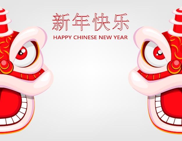 Chinese nieuwjaarprentbriefkaar met traditionele leeuw