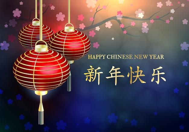 Chinese nieuwjaarskaart met lantaarns.