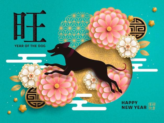 Chinese nieuwjaarsposter, jaar van de honddecoratie, mooie zwarte hond die opspringt met bloemen in papieren kunststijl, welvarend en wens je veel succes in chinese woorden