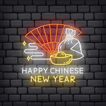 Chinese Nieuwjaarswens in neoneffect illustratie