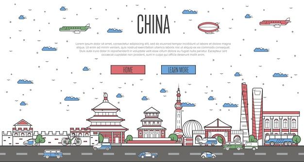 Chinese skyline met nationale beroemde bezienswaardigheden