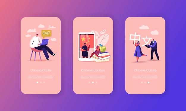 Chinese taal leren mobiele app-pagina schermsjabloon aan boord
