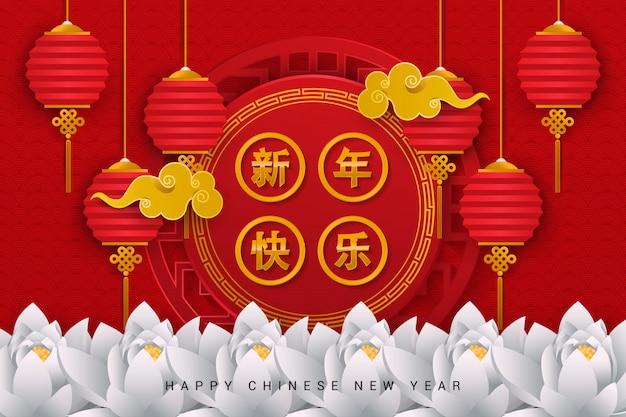 Chinese wenskaart voor gelukkig nieuwjaar