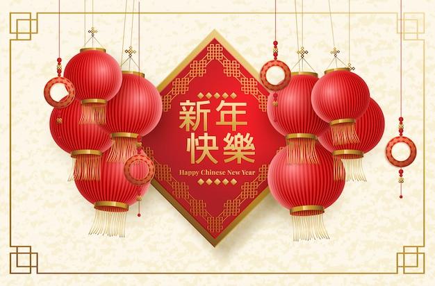 Chinese wenskaart voor nieuwjaar. vector illustratie gouden bloemen, chinese vertaling gelukkig nieuwjaar