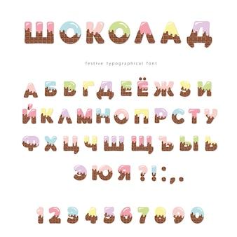 Chocolade kleurrijke cyrillische lettertype.
