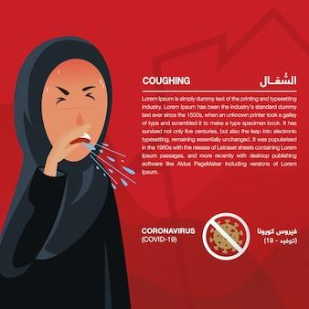 Coronavirus (covid-19) infographic met tekenen en symptomen, geïllustreerde zieke arabische vrouwen. script in het arabisch betekent tekenen en symptomen van coronavirus: coronavirus (covid-19) en hoesten - vector