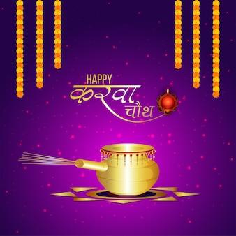 Creatieve vector kalash gelukkige karwa chauth viering achtergrond