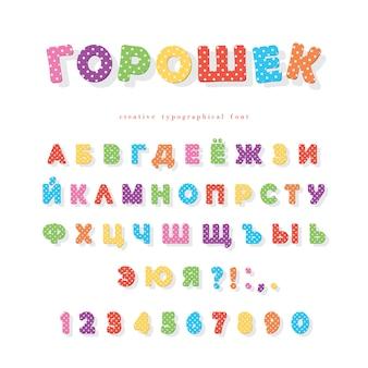 Cyrillische polka dots lettertype. kleurrijke abc-letters en cijfers.